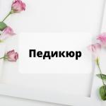 Все для педикюра купить в Воронеже